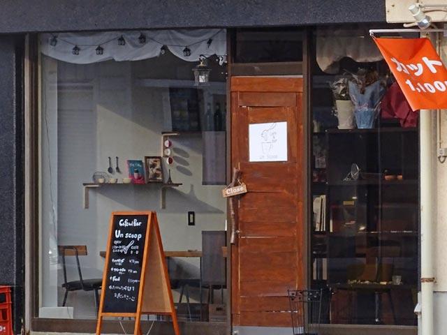 Cafe&Bar Un Scoop(アンスクープ)