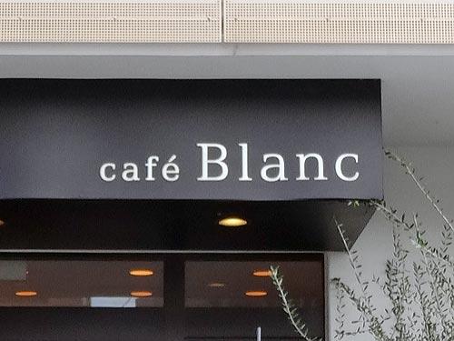 cafe Blanc(カフェ ブラン)