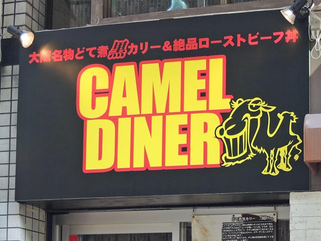 CAMEL DINER(キャメルダイナー)米子店