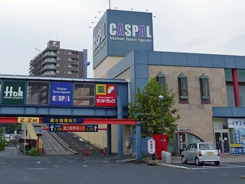 松江キャスパル