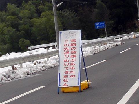 雪崩の危険 通行止