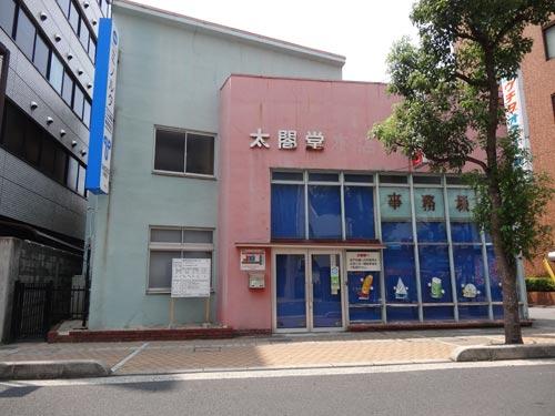松江栄養調理製菓専門学校