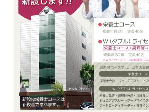 松江調理製菓製パンカレッジ 新校舎