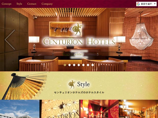 センチュリオンホテル
