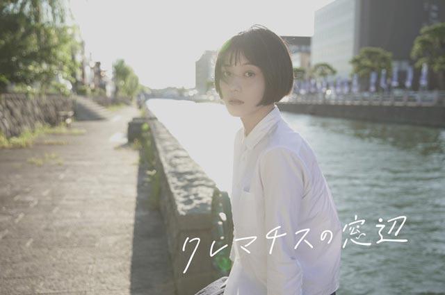 島根の今の風景を映画で遺したい!!映画『クレマチスの窓辺』プロジェクト