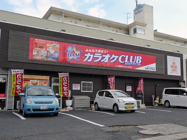 カラオケCLUB DAM Do Music Caf? 島根大学前店