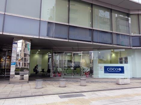 COCO塾 松江校