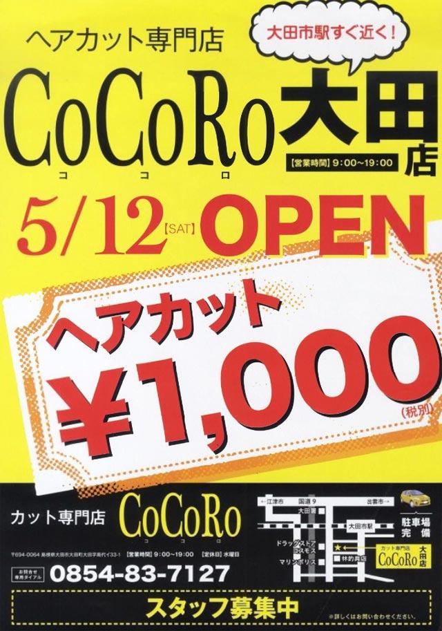ヘアカット専門店 CoCoRo大田店