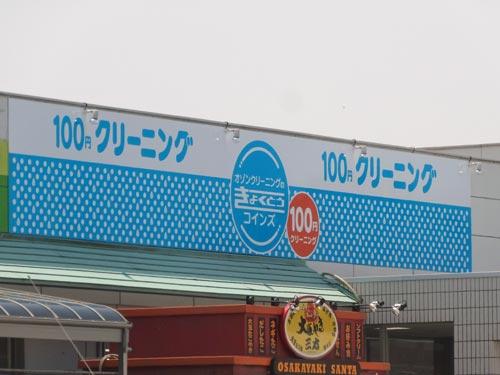 コインズ シンコー玉湯店
