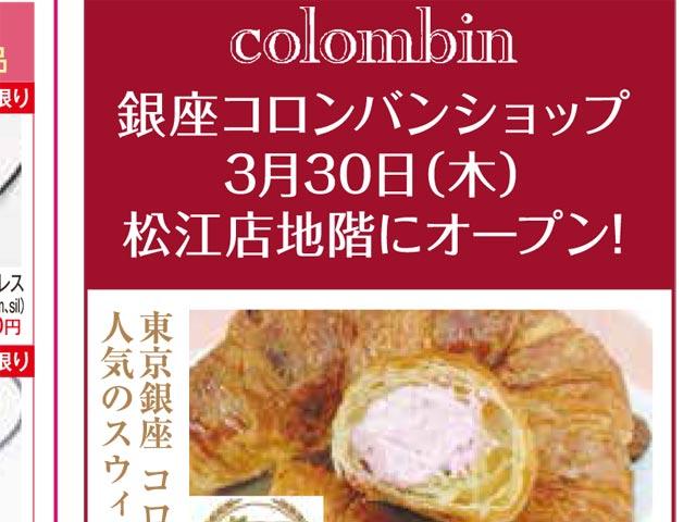 コロンバン 松江一畑店