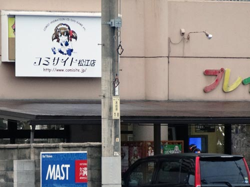 コミサイト松江店