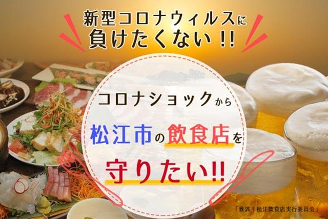 """""""美味い""""はコロナに負けない!島根県松江市の飲食店を応援してください!"""