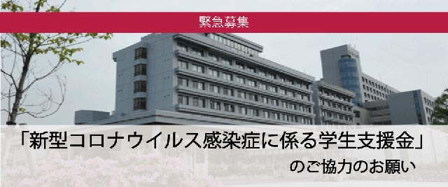 【島根大学】新型コロナウイルス感染症に係る学生支援金の創設とご協力のお願い【緊急寄附募集】
