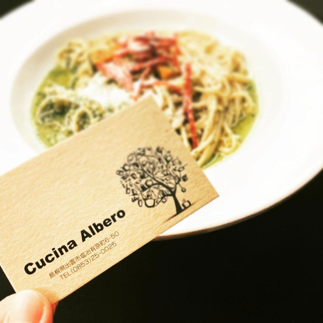クチーナ アルベロ(Cucina Albero)