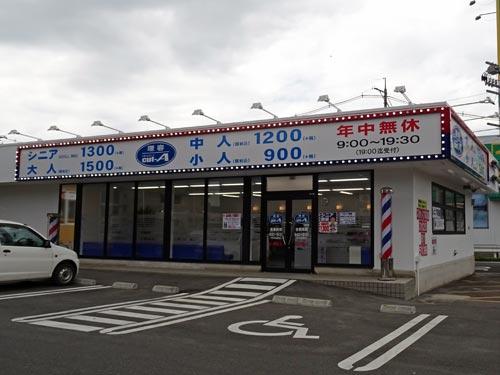 理容 cut−A(カットエー) 松江学園店