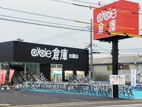 cycle(サイクル)倉庫 出雲店