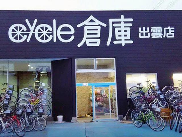 cycle倉庫出雲店
