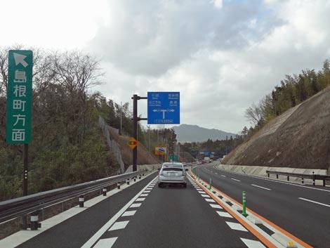 松江だんだん道路 全線開通