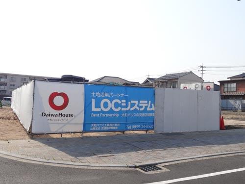 ダイワハウス工業(株)島根営業所