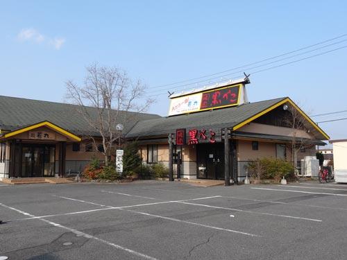 焼肉韓食房 だんだん 松江店