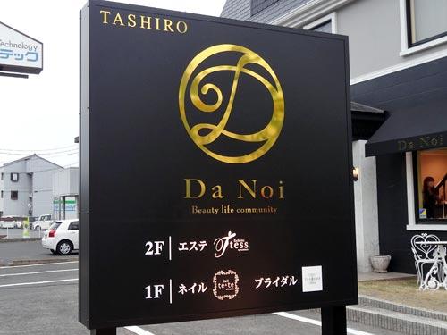 Da Noi(ダ・ノイ)