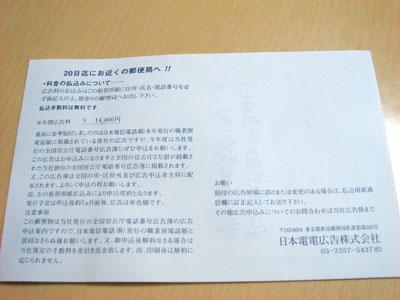 日本電電広告