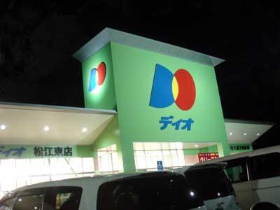 ディオ松江東店
