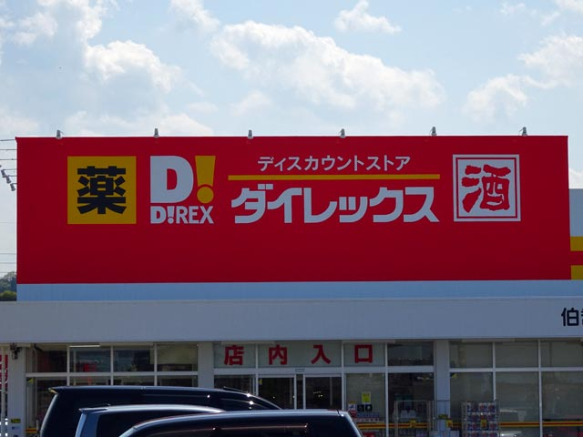 ダイレックス 伯耆店