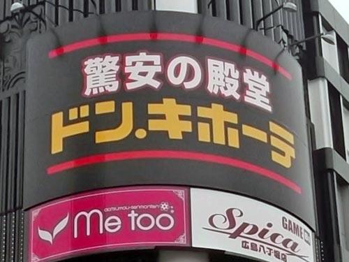 ドン・キホーテ 広島八丁堀店