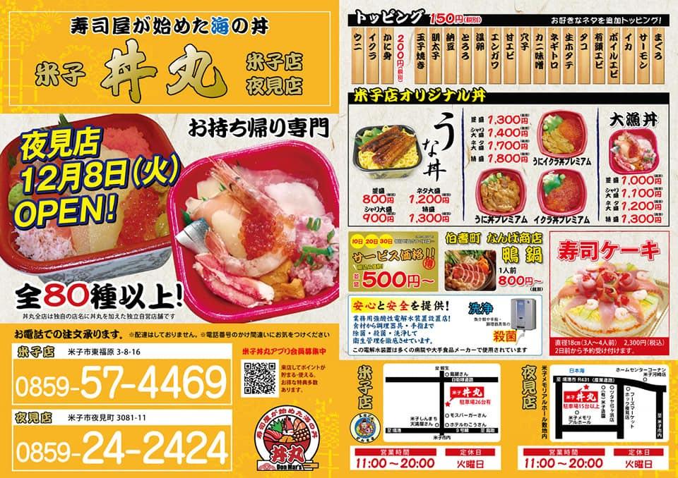 米子丼丸 夜見店