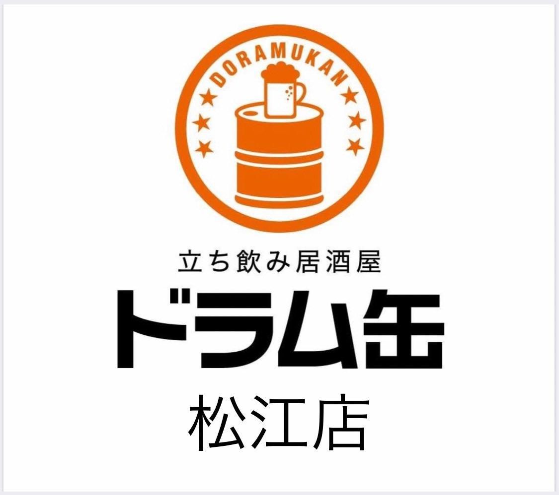 立ち飲み居酒屋 ドラム缶 松江店