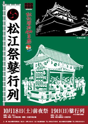松江祭鼕行列2008