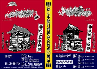 松江祭鼕行列2009