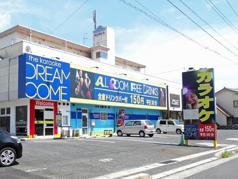 カラオケ DREAM COME 松江店