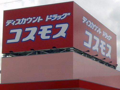ドラッグコスモス 高岡店