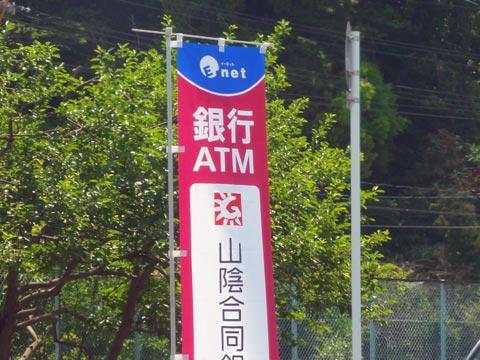 E-net 山陰でサービス開始