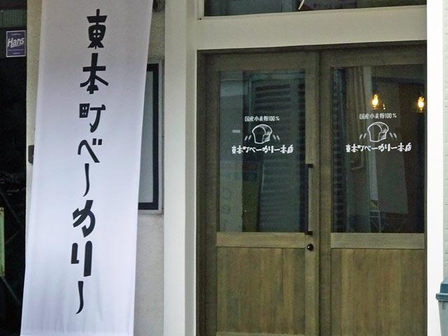 東本町ベーカリー 本店