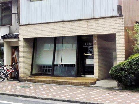 エリーゼアンテナショップ 松江店