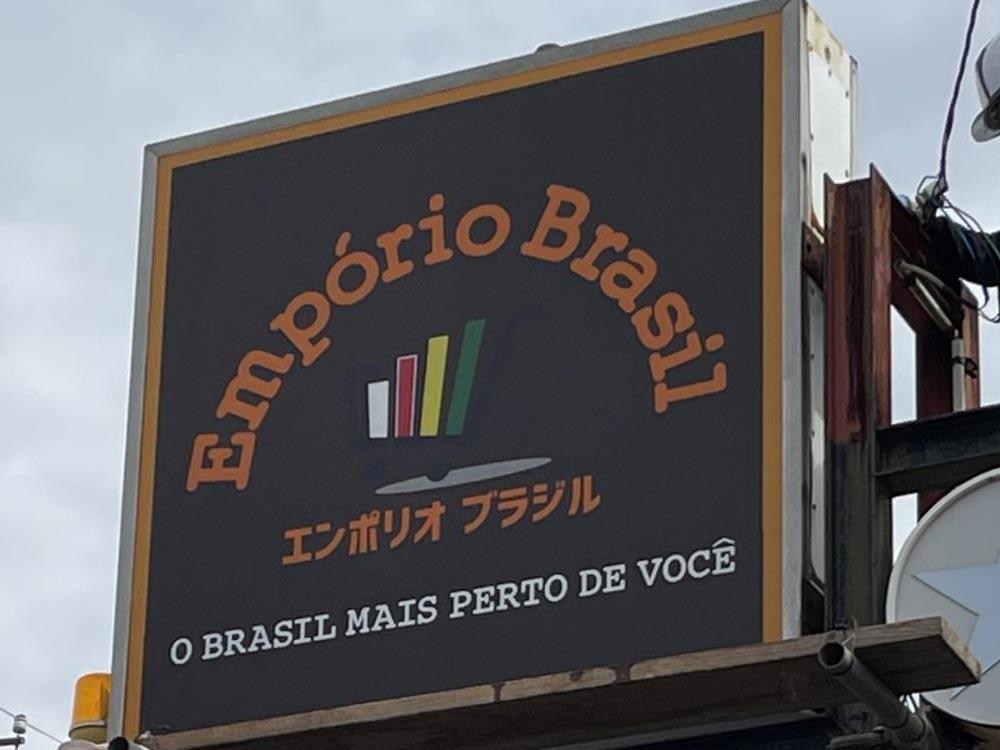 Emporio Brasil(エンポリオ ブラジル)