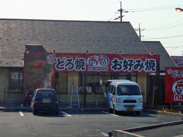 天ぷら海鮮と釜飯 縁福(えんふく)