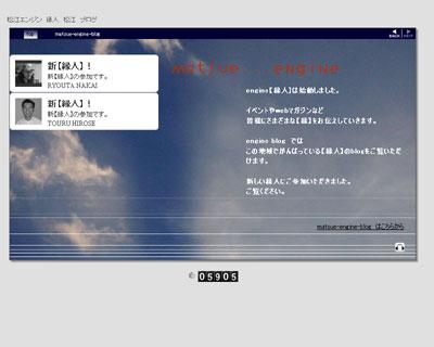 松江エンジン