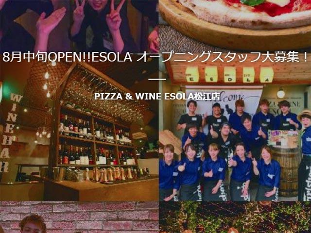【PIZZA & WINE ESOLA松江店】の採用サイト