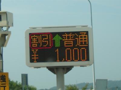 ETCで高速1000円