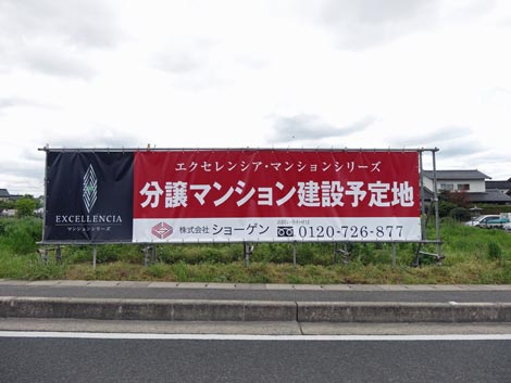 大津朝倉マンション(仮称)