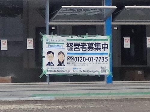 ファミリーマート 出雲駅南店