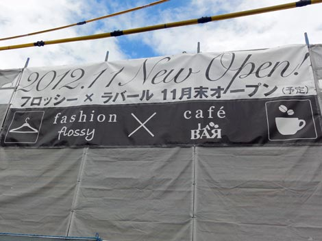 flossy × LA BAR 新店舗