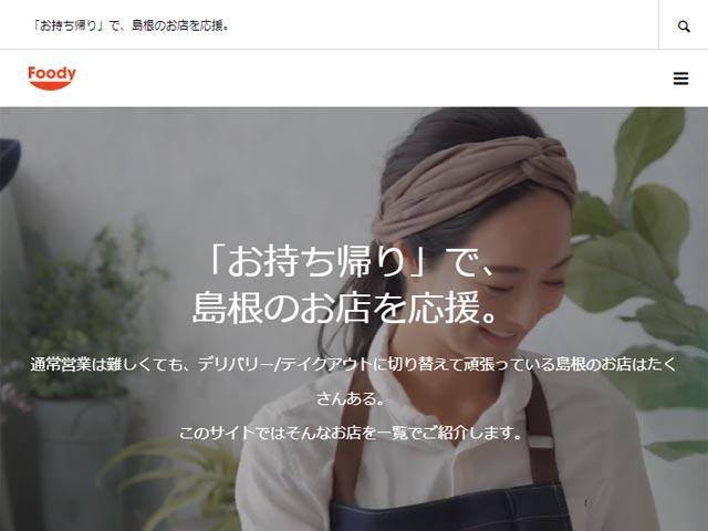 お持ち帰り」で島根のお店を応援『Foody』