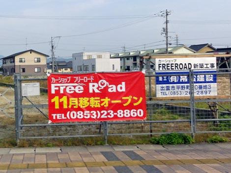 カーショップ FreeRoad(フリーロード)