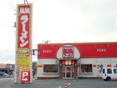 風風ラーメン平田店