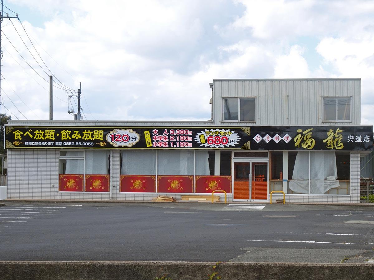 台湾料理 福龍 宍道店